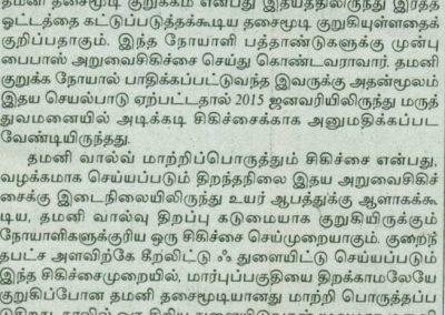 10.02.16-அப்போலோ-மருத்துவமனையில்-70-வயதான-பெரியவருக்கு-புதுவாழ்க்கை-
