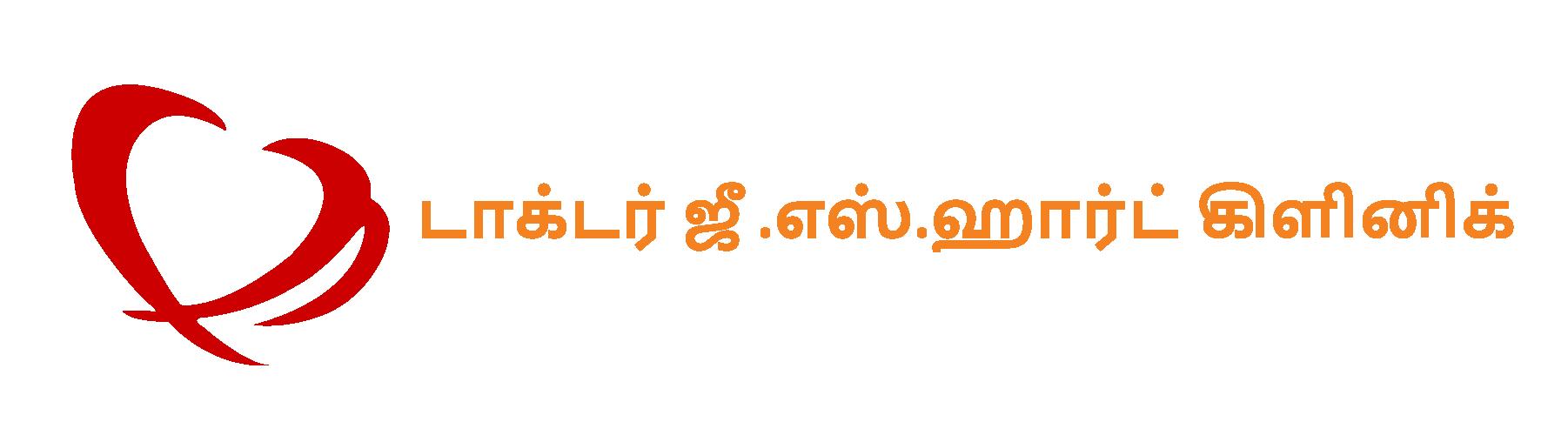 டாக்டர் ஜி.செங்கோட்டுவேலு | டாக்டர் ஜிஎஸ் ஹார்ட் க்ளீனிக்,